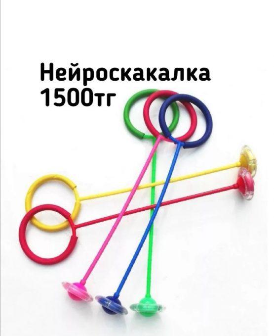 Нейроскакалка